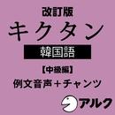 改訂版 キクタン韓国語【中級編】 例文+チャンツ音声 (アルク/オーディオブック版)/Alc Press,Inc,
