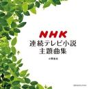 NHK連続テレビ小説主題曲集~ギターソロ・アレンジ/小関佳宏
