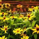 君の名を/Silent Sprout