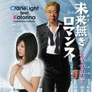 未来(あす)無きロマンス/CraneLight&Katorina
