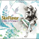 Ska Flavor loves ジブリ Songs/美吉田月
