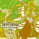 Ska Flavor loves ジブリ Songs II/美吉田月 & Ska Flavor Lab