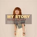 MY STORY/鈴木サヤカ