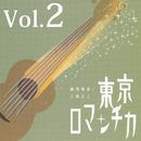 鶴岡雅義と東京ロマンチカ/三條正人 Vol. 2/鶴岡雅義と東京ロマンチカ 三條正人