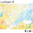 奏で描く/Landscape-A
