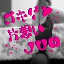 ゴキゲン片想い/JUN