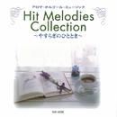 Hit Melodies Collection-やすらぎのひととき-/アロマオルゴール ミュージック