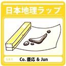 日本地理ラップ/Co.慶応&Jun