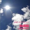 日射しのリグレット/Jin RiKi