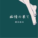 痴情の果て/雑木林46