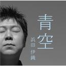 青空/浜田伊織