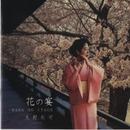Nippon-no-Kokoro Vol.2: 花の宴/大野利可