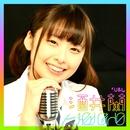 U&I/酒井蘭 from j-Pad Girls