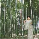 Nippon-no-Kokoro Vol.3: 篠の音取り/大野利可