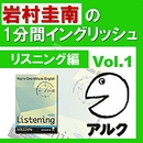 岩村圭南の1分間イングリッシュ リスニング編 Vol.1(アルク)/岩村圭南