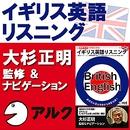イギリス英語リスニング CD [オーディオブック版](アルク)/大杉正明