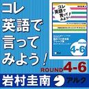 コレ英語で言ってみよう! <ROUND 4-6> (アルク)/岩村圭南