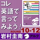 コレ英語で言ってみよう! <ROUND 10-12> (アルク)/岩村圭南