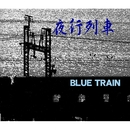 夜行列車ブルートレイン/旅色イージーリスニング