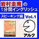 岩村圭南の1分間イングリッシュ スピーキング編 Vol.1(アルク)/岩村圭南