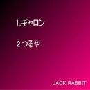 ギャロン/JACK RABBIT