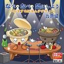 なべ・なべ・鍋にしよう~おすすめはキムチチゲ!~(お魚編)/AKKO