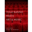 YUGO KANNO MEETS ART & MUSIC spin-off work from the movie ''The Intermission''/菅野 祐悟