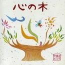 心の木/夕焼けランプ