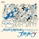 真冬の夜のブルーハッツ Live in Shibuya 2006/ASA-CHANG & ブルーハッツ