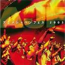 アニメジャパンフェス2003/V.A