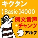 キクタン Basic 4000 例文+チャンツ音声 【アルク/旧版(2005年8月発行)に対応】/アルク