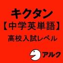 キクタン【中学英単語】高校入試レベル【旧版】(アルク)/アルク