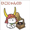 ひこにゃんCD/オムニバス