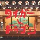 タイガー & ドラゴン オリジナル サウンドトラック/仲西 匡