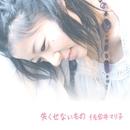 失くせないもの/佐合井マリ子