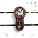 Grow/松本卓也