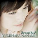Seventh Sea/弓原七海