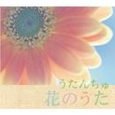 花のうた/うたんちゅ