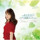 ジブリ名曲セレクション~Dear GHIBLI/井上あずみ
