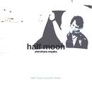 Love Ballade Album Self Cover Vol.3 - half moon/篠原美也子