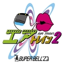 AIR TRAIN2/SUPER BELL''Z