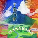 千変万化/MASAKing