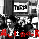 混迷社会の歌/THETA
