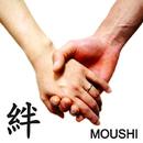 絆/MOUSHI