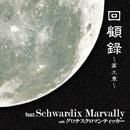 回顧録 -第三章-/Schwardix Marvally with グロテスクロマンティッカー