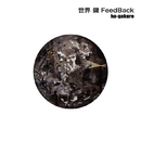 世界 鍵 Feedback/ha-gakure