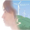 風の呼び声/windy train/樋口 了一