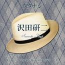 ウタナシ 沢田研二/天使のオルゴール