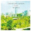 和田貴史 NHK WORKS/和田貴史
