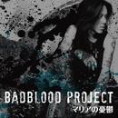 マリアの憂鬱 (通常盤)/BADBLOOD PROJECT